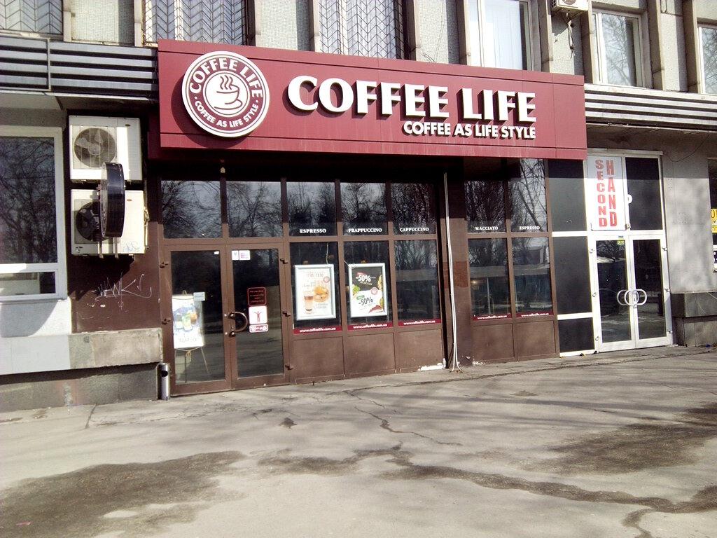 кав'ярня — Coffee Life — Запоріжжя, фото №2
