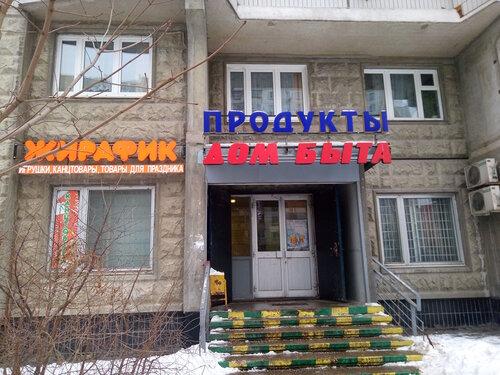 Жирафик - детский магазин, метро Новокосино, Москва — отзывы и фото —  Яндекс.Карты … 4cd41a98b7a