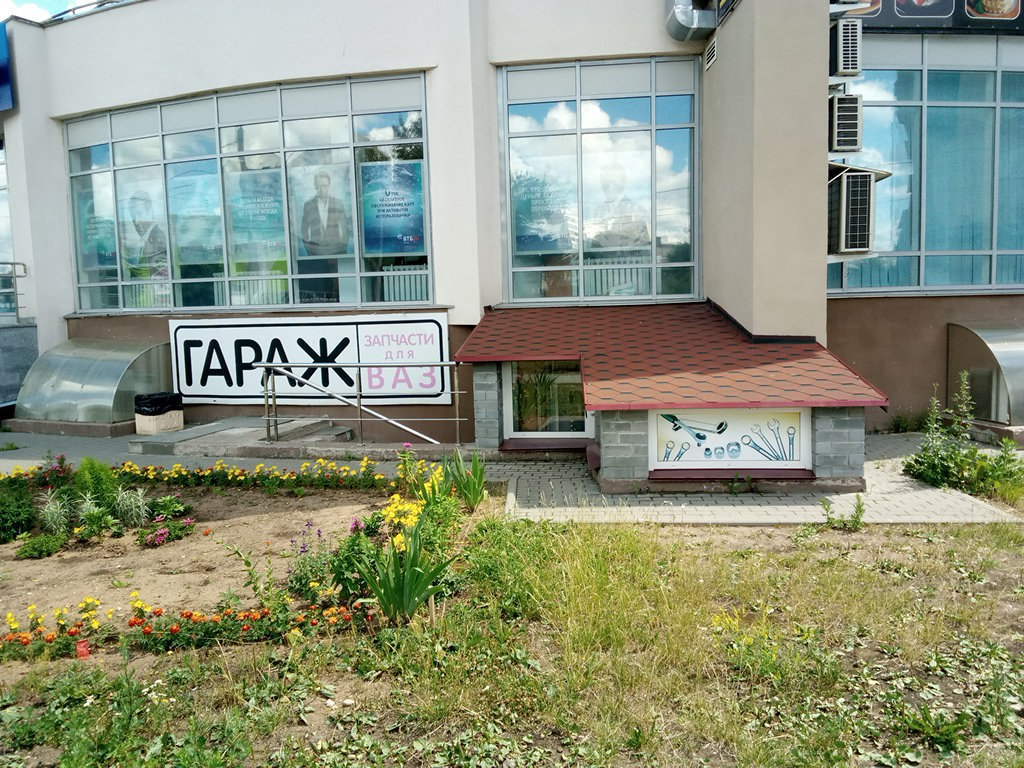Магазин Гараж Киров Блюхера Официальный Сайт