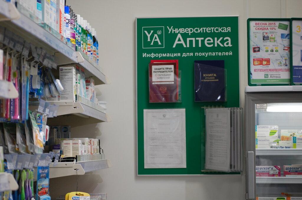 аптека — Университетская Аптека — Санкт-Петербург, фото №9