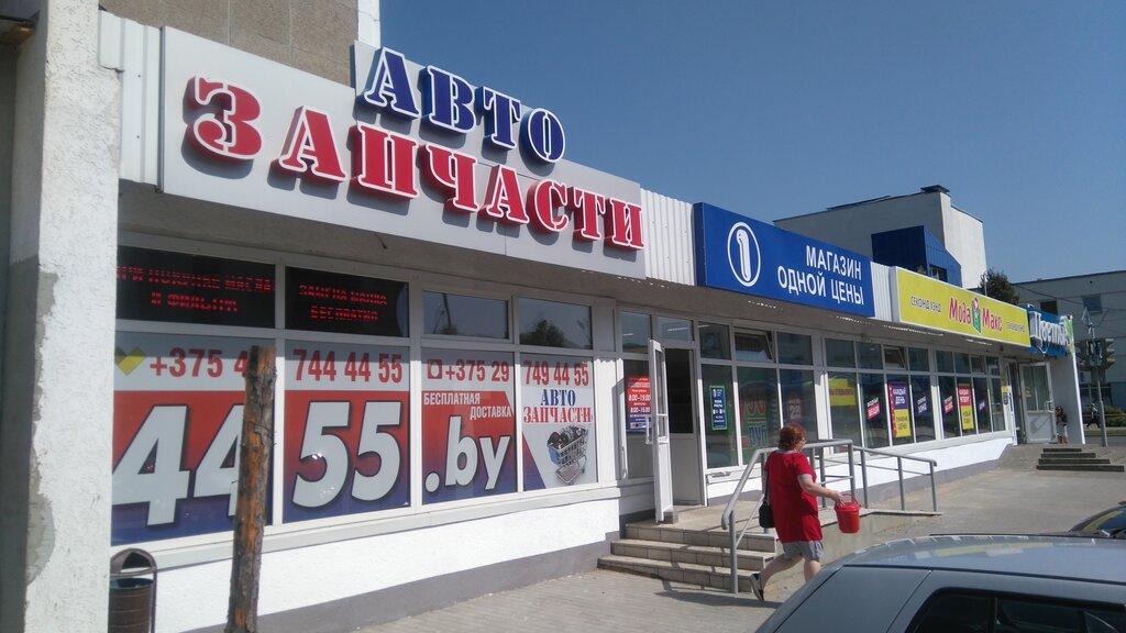 магазин автозапчастей и автотоваров — 4455.by — Полоцк, фото №4