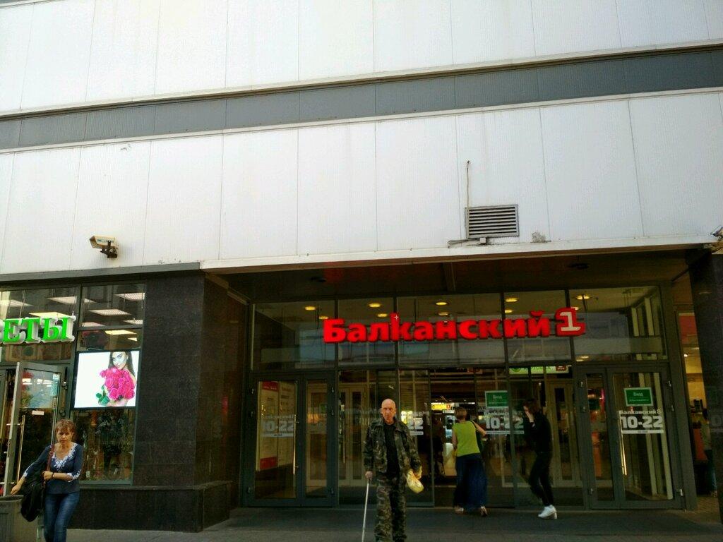 бизнес-центр — Балканский-1 — Санкт-Петербург, фото №2