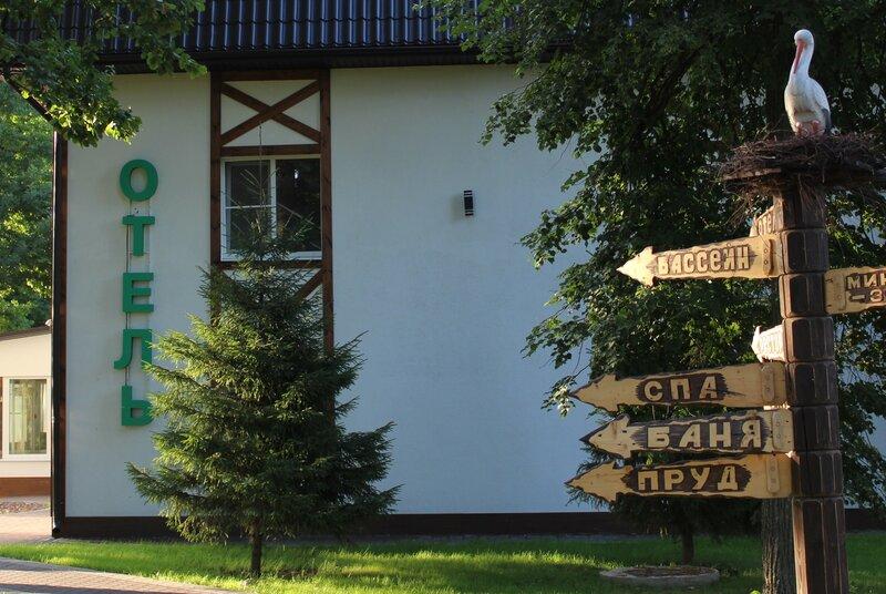 Гостиница Ясенки