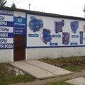 ЭнергоГидроМаш, Установка фильтра очистки воды в Городском округе Нефтекамск