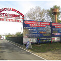 Самарянин, Строительство домов и коттеджей в Мостовском