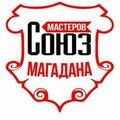 Союз мастеров Магадана, Сантехнические работы и монтаж отопления в Магадане