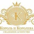 Свадебное агентство Король и Королева, Организация праздника под ключ в Астрахани