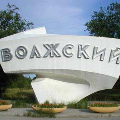расчётно-кассовый центр — Расчетный центр — Волжский, фото №1