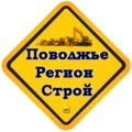 Поволжье Регион Строй, Аренда спецтехники в Городском округе Саратов