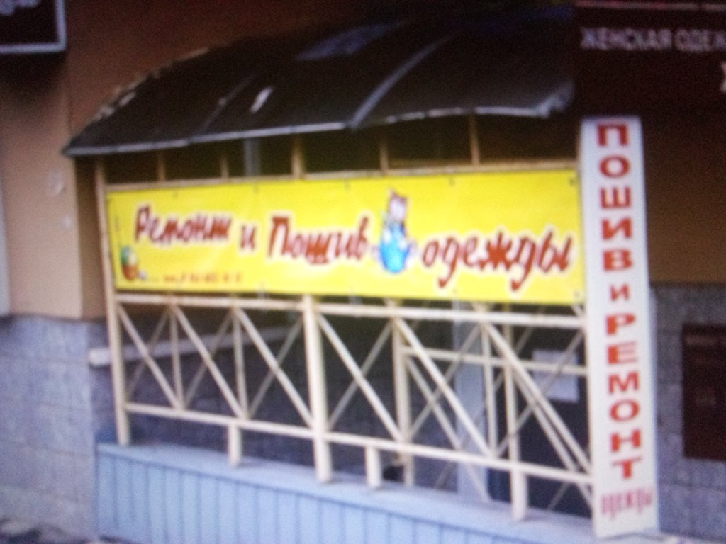 ателье по пошиву одежды — Ателье МИД РФ — Москва, фото №2