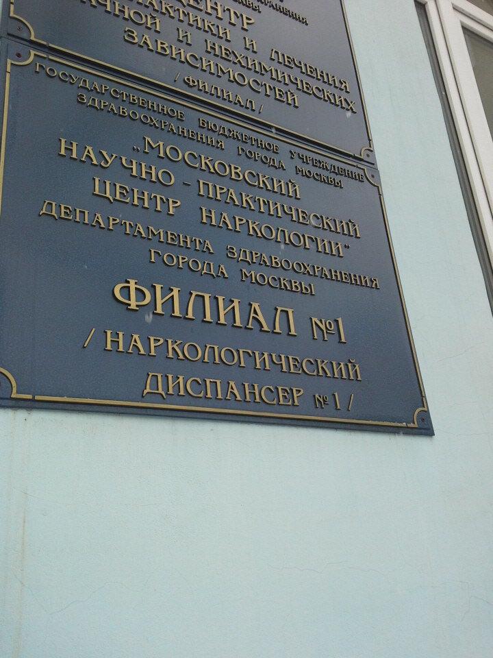 Детский центр наркологии наркологическая клиника якутске