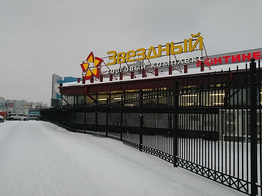 керівна компанія — Континент — Санкт-Петербург, фото №1