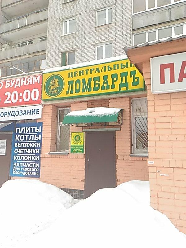 Вологда круглосуточный ломбард рубцовске ломбард в