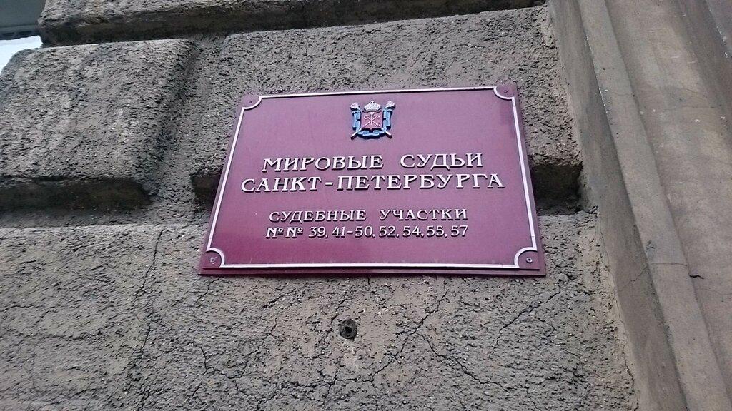 48 судебный участок
