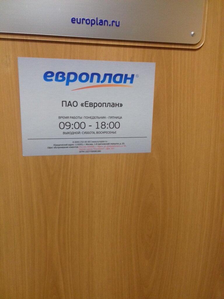 Европлан лизинговая компания официальный сайт ростов оао национальный нерудная компания официальный сайт