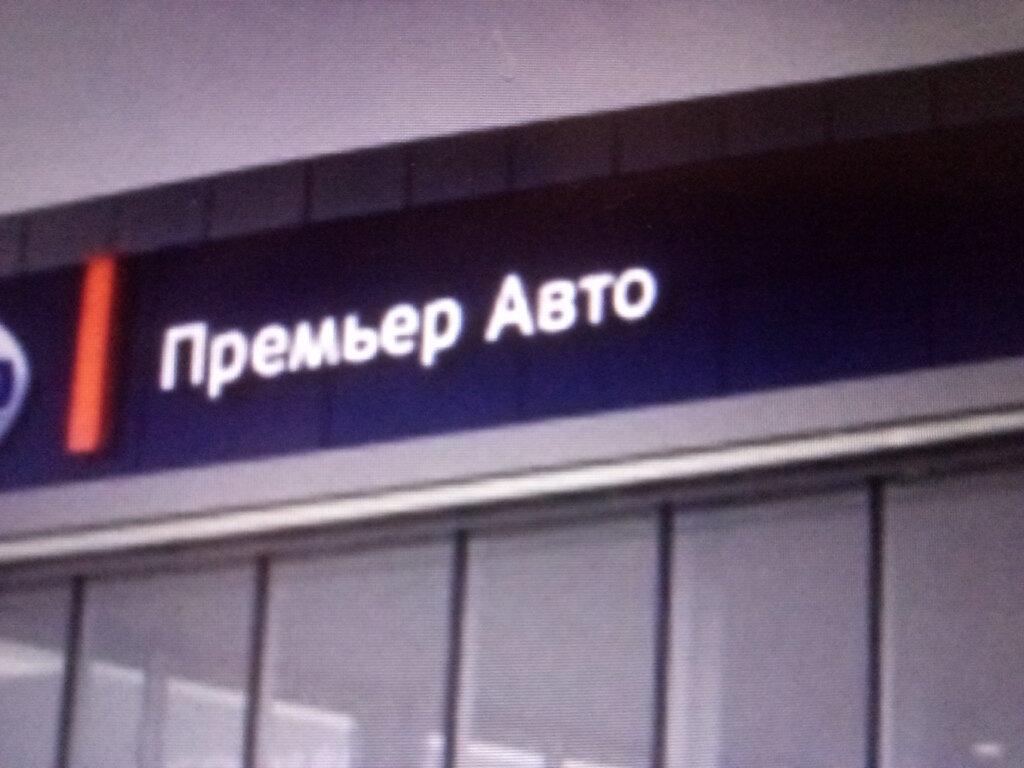 автосалон — ЦентрАвто-М — Москва, фото №2
