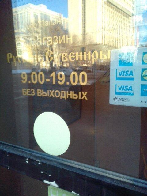 магазин подарков и сувениров — Русские сувениры — Москва, фото №2