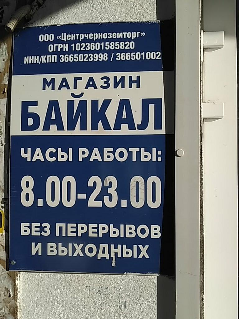 Магазин Байкал Режим Работы