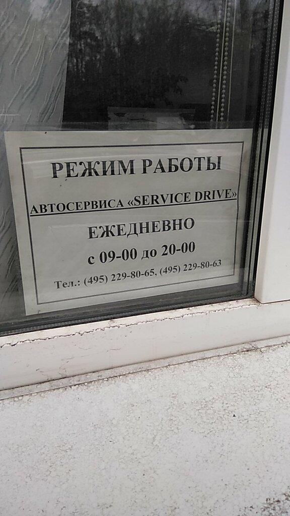 автосервис, автотехцентр — Сервис-Драйв — Домодедово, фото №4