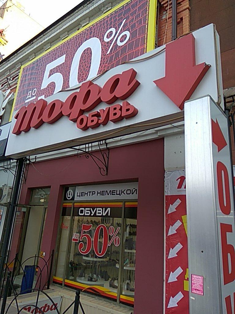 Магазин Тофа В Саратове