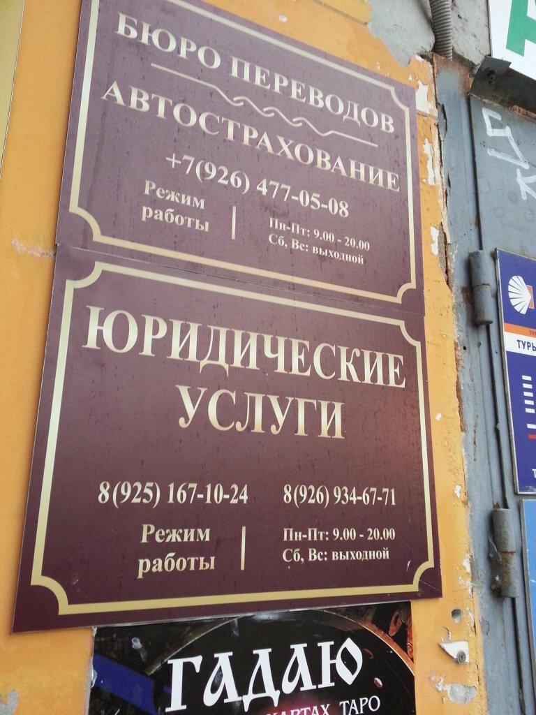 адреса юридических контор