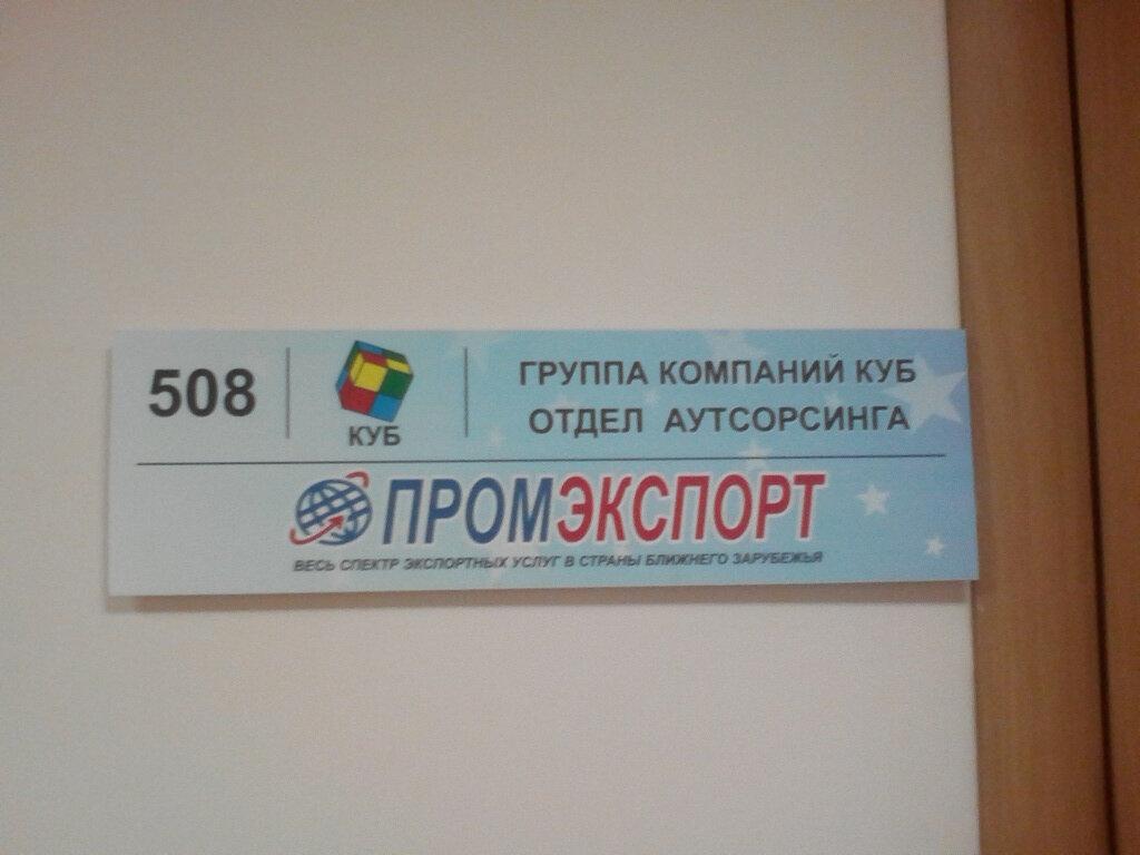 бизнес-консалтинг — Куб — Челябинск, фото №3