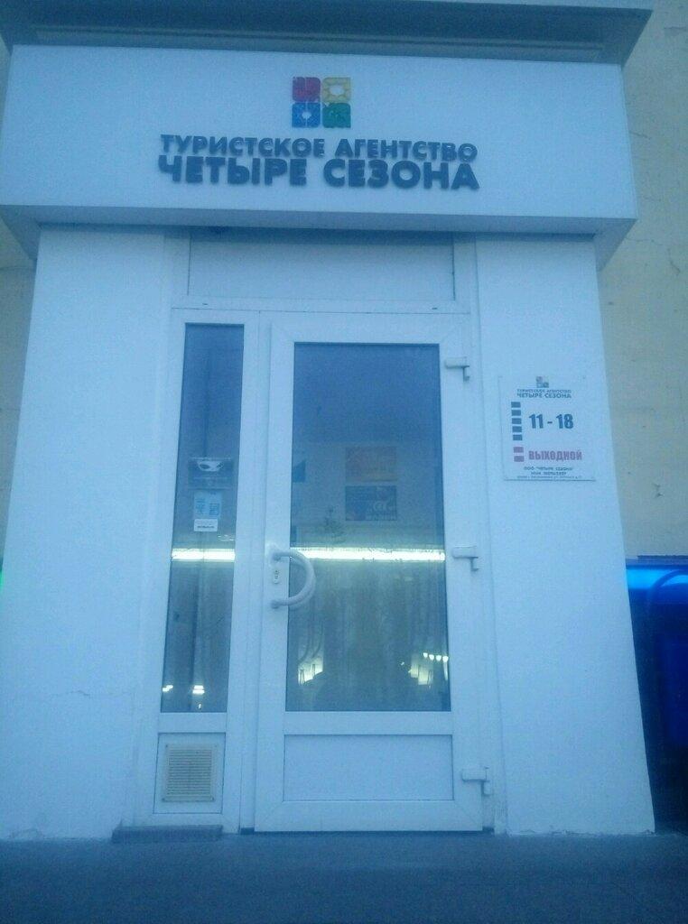турагентство — Четыре Сезона — Петрозаводск, фото №1