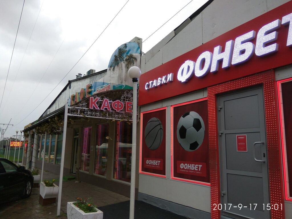 москва контор фонбет адреса