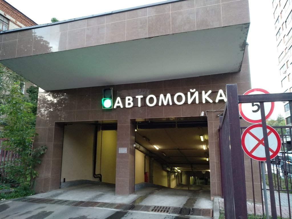 автомойка — Автомойка — Москва, фото №1