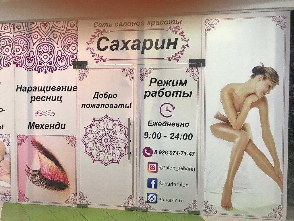 косметология — Сахарин — Москва, фото №9