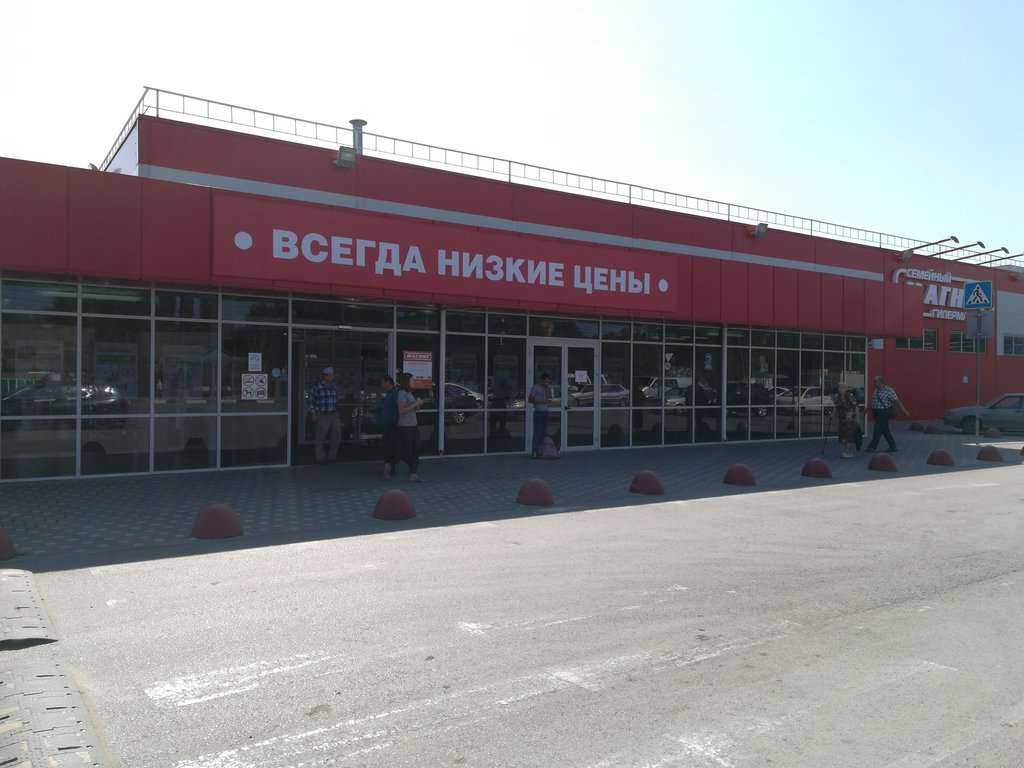 продуктовый гипермаркет — Магнит — Азов, фото №1