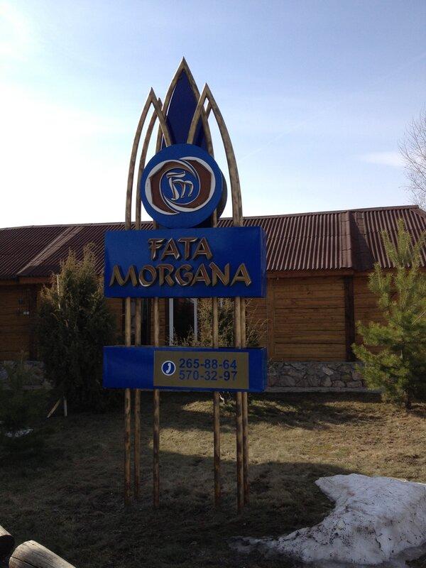 Фата Моргана