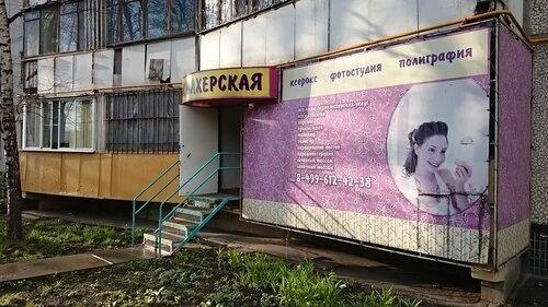 искал салон парикмахерская ул академика миллионщикова службы главного