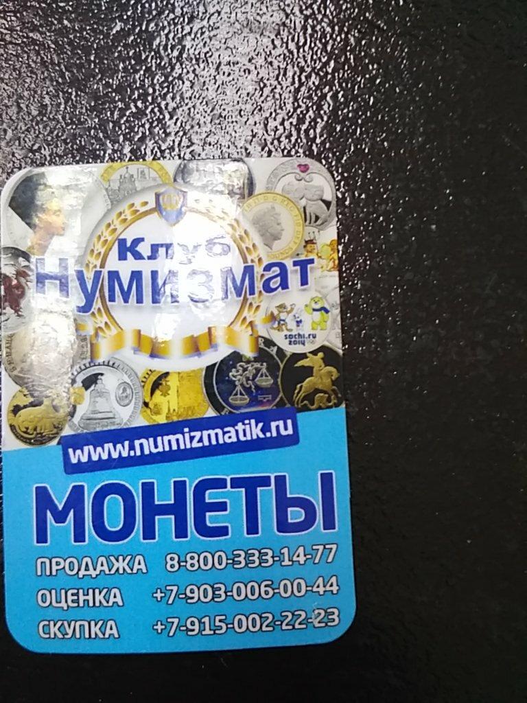 Клуб нумизмат магазин москва ночные клуб лак