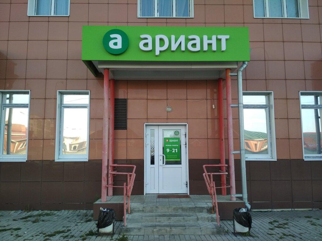 Ариант Адреса Магазинов