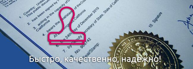 апостиль и легализация документов — Переводческий центр апостиля — Москва, фото №1