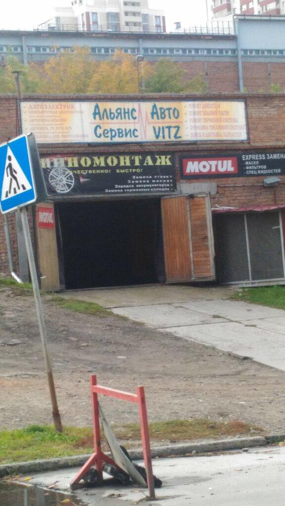 Шиномонтаж альянс москва метро печатники фото