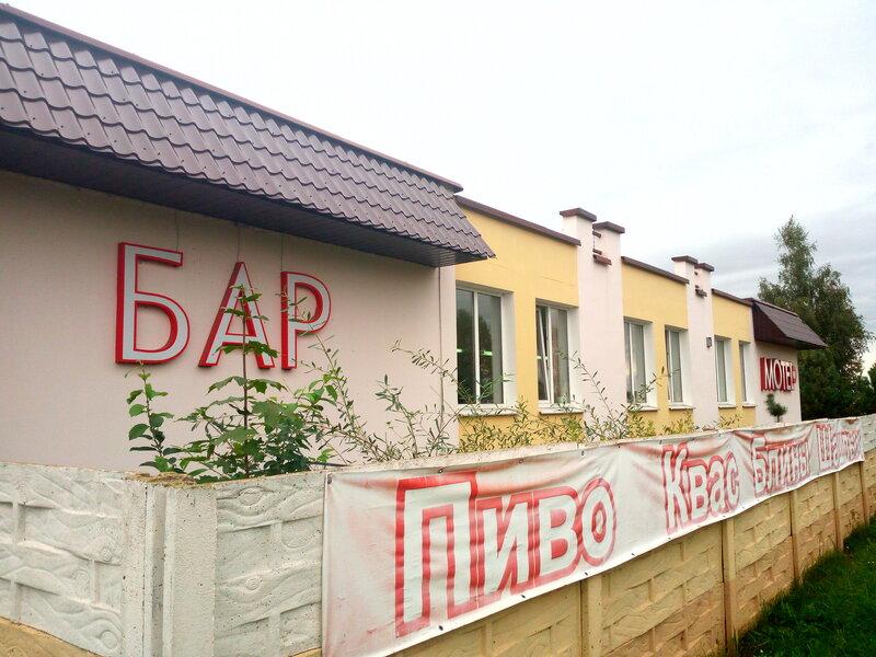 МотельЧик