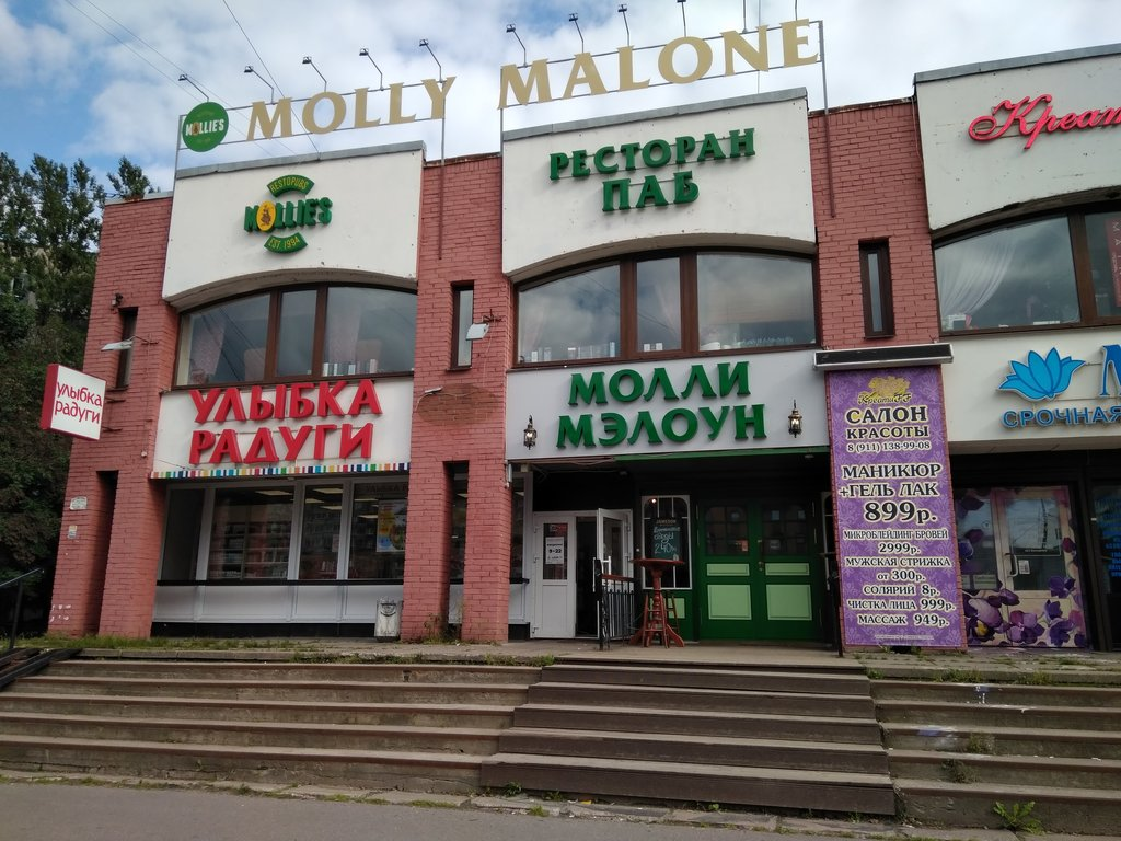 pub, bar — Molly Malone — Saint Petersburg, фото №2