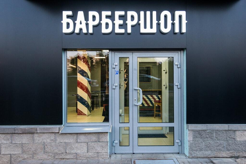 барбершоп — Барбершоп BeardClub — Минск, фото №2