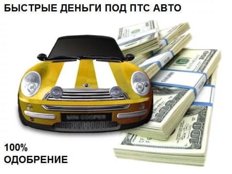 Автозалог отзывы автосалоны москвы 12