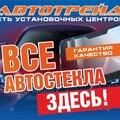 Автотрейд, Услуги тонировки и оклейки автовинилом в Колодезянском сельском поселении