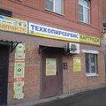 Техкопирсервис, Копировальные работы в Городском округе Таганрог