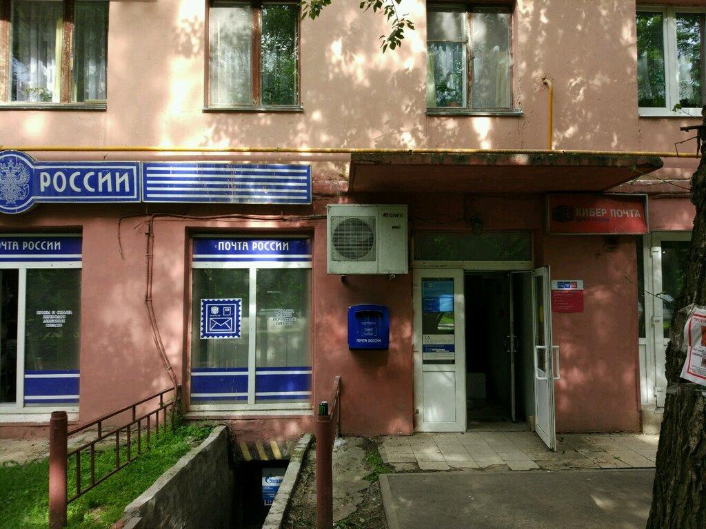 почтовое отделение — Почта банк — Москва, фото №1