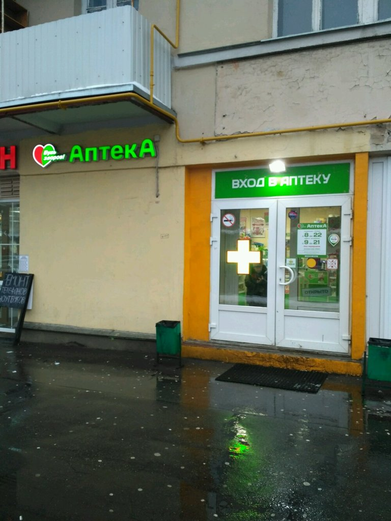 аптека — Будь Здоров! — Москва, фото №1