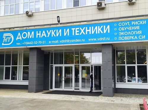 Нноу дпо дом науки и техники волжский магазин техники для дома владивосток