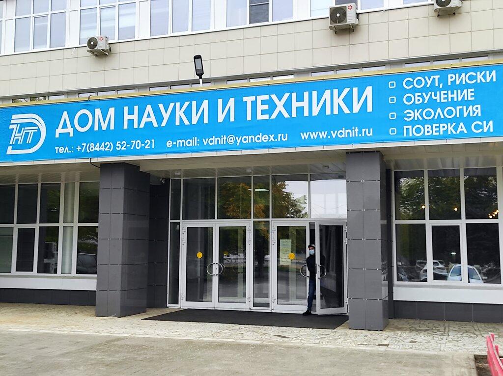 Дом науки и техники волжский акрас центр вакуумный массаж на аппарате фото
