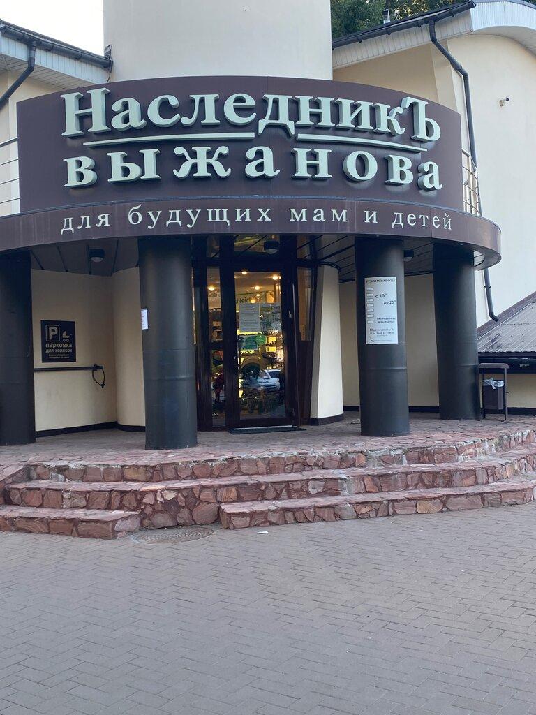 магазин детской одежды — Наследник Выжанова — Воронеж, фото №1