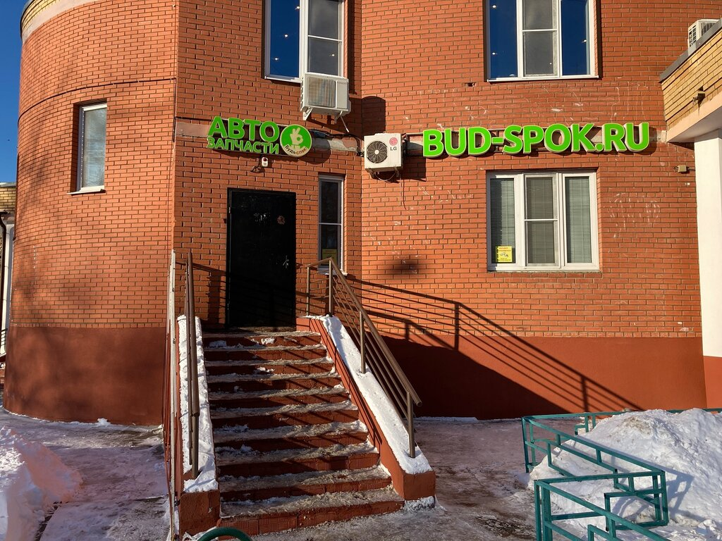 магазин автозапчастей и автотоваров — Будь Спок — Щелково, фото №1
