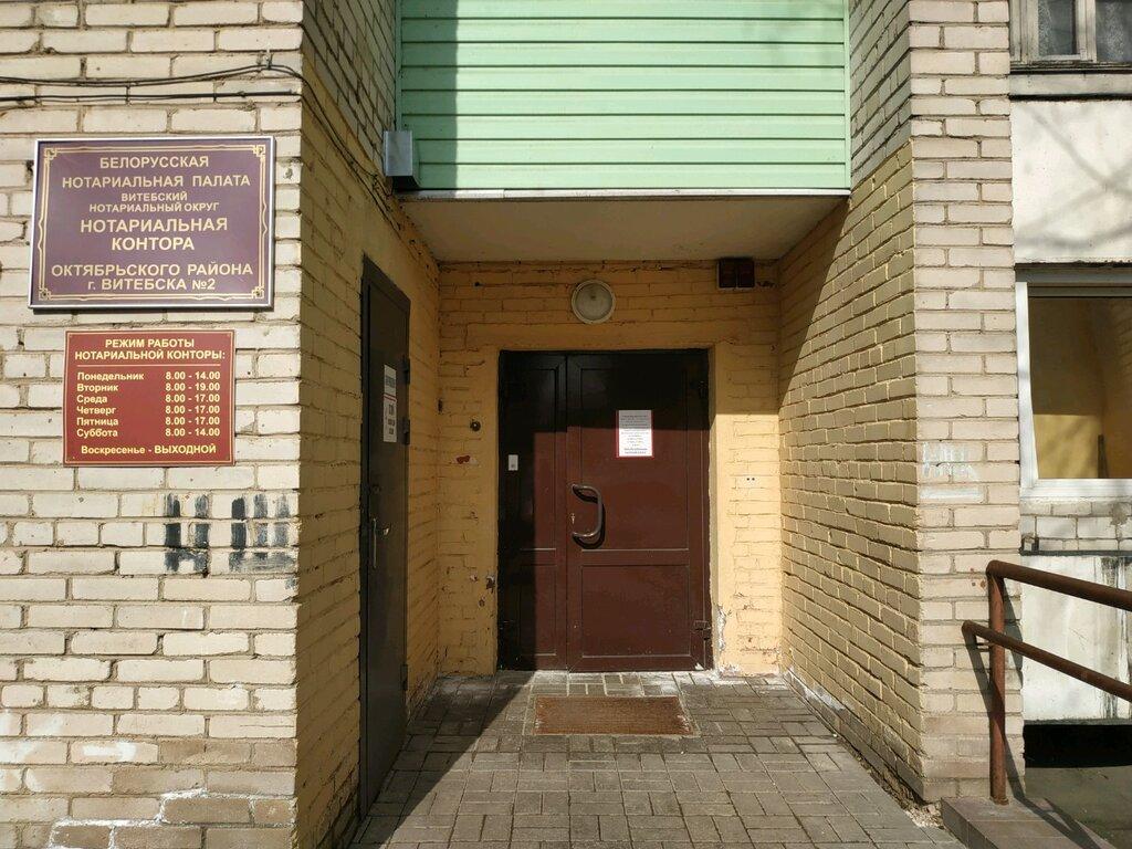 нотариусы — Нотариальная контора Октябрьского района № 2 — Витебск, фото №1